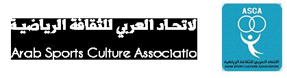 الاتحاد العربي للثقافة الرياضية